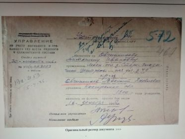 Похоронка на Овчинникова В.Я.