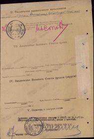 наградной лист от 19.04.1945 - 2