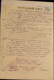 наградной лист от 19.04.1945 - 1