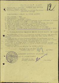 """Наградной лист к Медали """"За боевые заслуги"""" 19.06.1944"""
