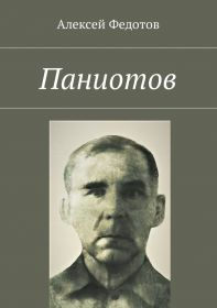 Книга про Василия Петровича
