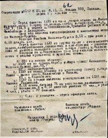 Оперсводка 339 сд за 6 декабря 1941 года