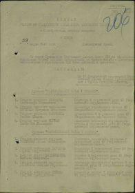 Приказ подразделения №: 30/н От: 23.03.1945  Издан: 36 гв. ск