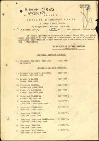 Фронтовой приказ №: 164/н От: 02.11.1944  Издан: ВС 11 гв. А 3 Белорусского фронта