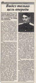 """статья из газеты """"Красная Шория"""""""