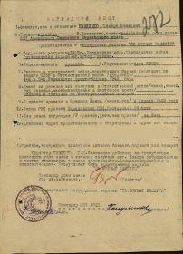 Наградной лист Павленко Тамары Ивановны