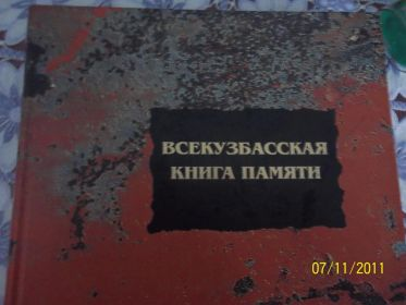 Книга памяти Таштагольского района Кемеровской области