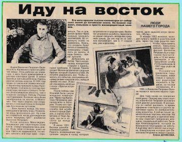 Публикация в газете. Хранится в совете ветеранов 1 микрорайона