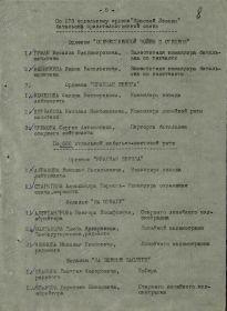 Приказ по батальону Правительственной связи