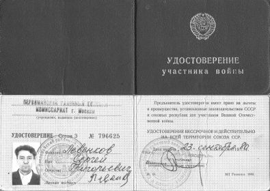 Удостоверение участника ВОВ