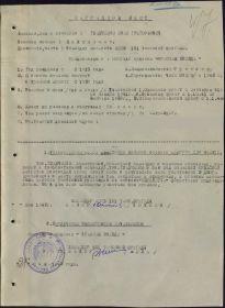 Наградной лист на Гладченко И. Г.