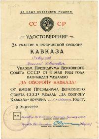Удостоверение к медали «За оборону Кавказа»