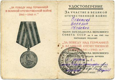 Удостоверение к медали «За победу над Германией в Великой Отечественной войне 1941—1945 гг.»