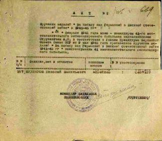 Копия 1946.02.26 акт награждения 1.jpg