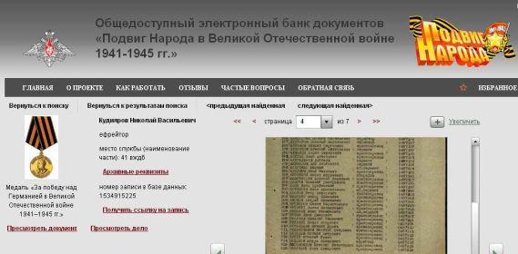 ОБД Подвиг народа Кудияров НВ.JPG