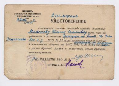 Удостоверение о правах военослужащего от 1942 года