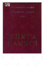 Книга Памяти Тамб.обл т.10.jpg