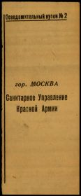1942.03.24 стат.карточка 2.1.jpg