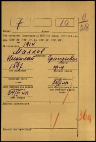 1942.03.24 стат.карточка 3.jpg