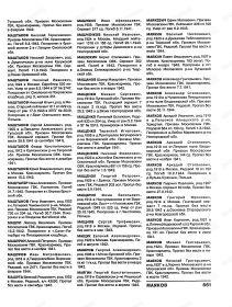 Книга Памяти Москвы т.8 с.661.jpg