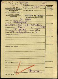 1942.03.24 стат.карточка 1.jpg
