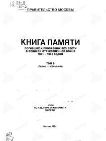 Книга Памяти Москвы т.8.jpg