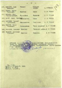1946.05.01 акт награджения 11.jpg