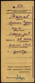 1942.03.24 стат.карточка 2.jpg