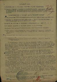 Наградной лист к Ордену Красной Звезды