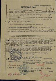 Наградной лист к Ордену Славы III степени