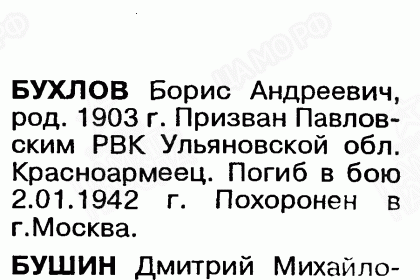 Печатная Книга памяти .г. Москва том 19