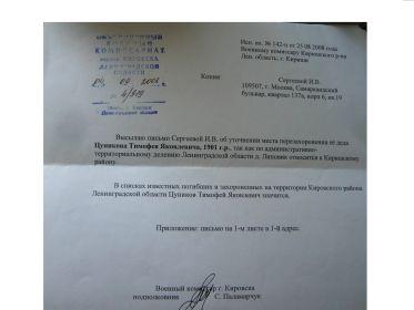 переписка с военкоматами Ленинградской обл.