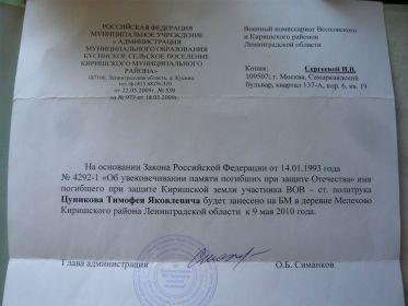 Огромное спасибо Главе администрации Кусинского сельского поселения О.Б.Симанкову.