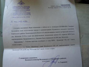 Огромная благодарность Военному комиссару Волховского и Киришского районов полковнику А.Горяинову за участие.