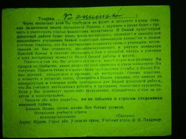 Памятка выпускнику Муромского военного училища связи (содержание).
