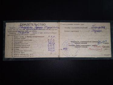 Свидетельство об окончании «Ивановского военно - политического училища Красной Армии»