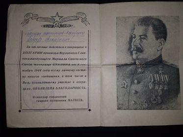 БЛАГОДАРНОСТЬ товарища СТАЛИНА (Болгария)