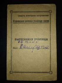 Памятка выпускнику «Муромского военного училища связи».