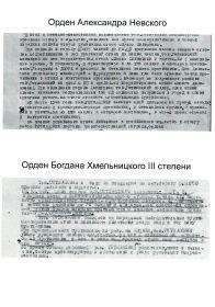 Описание подвигов из архива