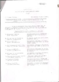 Приказ войскам 3его Белорусского фронта  на награждение Орденом Отечественной войны