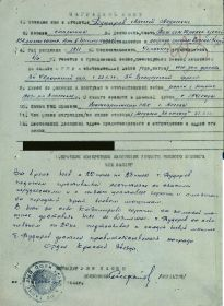 """Наградной лист 958 ЛСАНКП от 16.07.1944 (орден """"Красная Звезда"""")"""