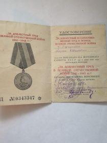 """Удостоверение Медаль """"За боевые заслуги"""""""