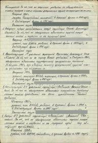 """Приказ о награждении медалью """"За боевые заслуги"""", 2 стр."""