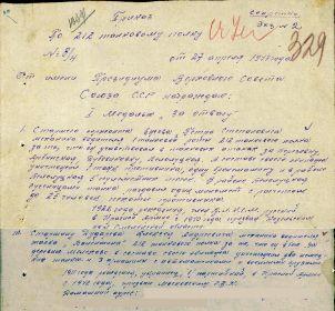 """Приказ по 212 Танковому полку №8/н от 27.04.1943г. о награждении (медаль """"За отвагу"""")"""