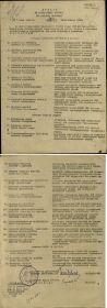 """Приказ 45 Стрелкового Корпуса, 958 ЛСАНКП от 16.07.1944 (орден """"Красная Звезда"""")"""