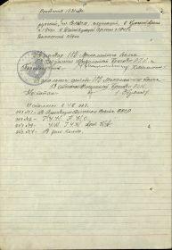 """Приказ о награждении медалью """"За боевые заслуги"""", 4 стр."""
