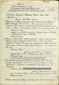 """Приказ о награждении медалью """"За боевые заслуги"""", 1 стр."""