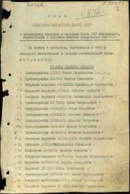 Указ Президиума Верховного Совета СССР о награждении орденами и медалями Союза ССР офицерского, сержантского и рядового состава Вооруженных сил СССР