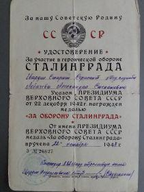 Удостоверение за героическое участие в обороне Сталинграда