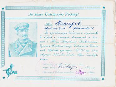 Благодарственное письмо от Сталина